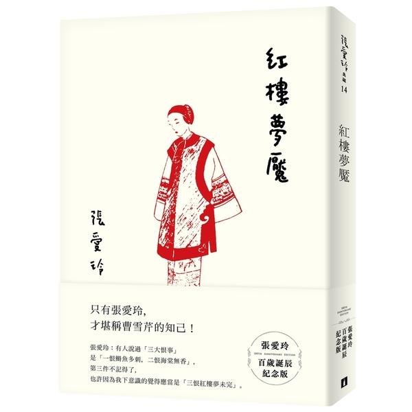 紅樓夢魘(張愛玲百歲誕辰紀念版)
