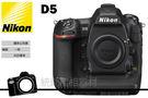 Nikon D5 BODY 單機身 國祥公司貨  XQD版本  5/31前贈新光三越禮券一萬五千元 防丟小幫手