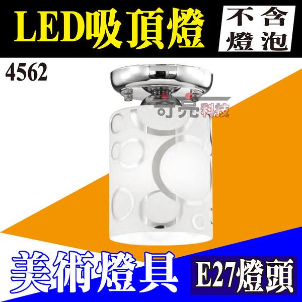 【指定商品滿3000免運】E27吸頂燈 1燈 超商取貨付款最多2個 LED吸頂燈美術燈 不含LED燈泡 走道