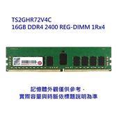 【新風尚潮流】 創見 伺服器 工作站 用 REG 記憶體 DDR4-2400 16GB TS2GHR72V4C