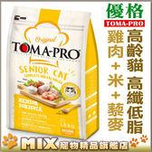 ◆MIX米克斯◆【買就送鮮味小舖零食】TOMA-PRO優格.高齡貓 高纖低脂配方【雞肉+米】3公斤