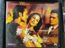 挖寶二手片-V05-111-正版VCD-電影【舞影舞蹤】-安娜貝吉許 卡瑪迪羅雷(直購價)