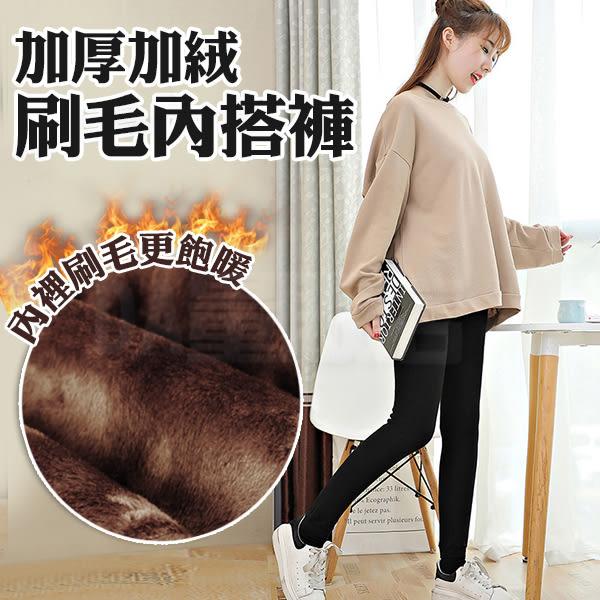 【保暖小物】秋冬 褲襪 內搭褲 內裡刷毛 加厚 加絨 保暖 彈性 彈力 顯瘦 修身 黑色(80-0567)