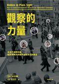 (二手書)觀察的力量:從烏干達到中國,如何為明天的客戶創造非凡的產品
