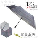 雨傘 萊登傘 超大傘面 可遮三人 抗UV 不回彈 無段自動傘 銀膠 Leighton 灰紅格紋