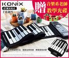 【小麥老師樂器館】61鍵 手捲鋼琴 贈光碟 PU61 可攜帶 電子琴 電鋼琴【P4】手捲電子鼓 手捲琴