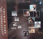 【停看聽音響唱片】【CD】陳潔麗:靚聲之選