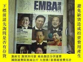 二手書博民逛書店罕見EMBA視界 2007 12Y203004