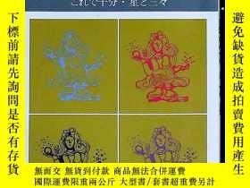 二手書博民逛書店罕見早わかり星定石小事典Y1059 日本棋院 日本棋院 出版1983