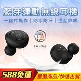 T.A-One 運動 無線 耳機 運動耳機 耳塞式 防水 通話降噪 一鍵式操作