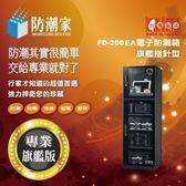 防潮家 電子防潮箱 【FD-200EA】 185L 電子防潮箱 半導體晶片冷凝強力8倍除濕 新風尚潮流