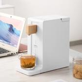 飲水機 即熱式桌面飲水機220V臺式小型恒溫迷你家用寢室速熱辦公室熱水 【免運】