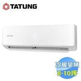 大同 Tatung 冷暖變頻一對一分離式冷氣 R-632DYHN / FT-632DYHN