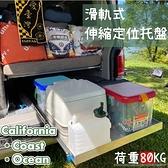 ※專用款 California Coast Ocean 福斯露營車 行李箱鋁合金立體置物托盤 免鑽孔 免挖洞 滑軌餐台 T6 T6.1