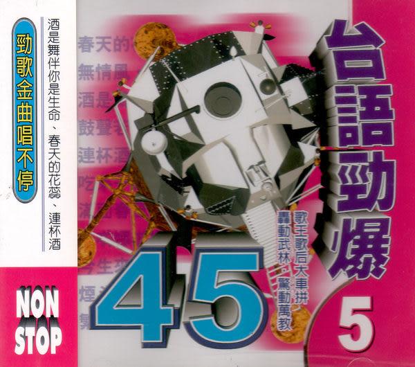 台語勁爆 45 第五輯 CD  (音樂影片購)