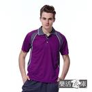 《必敗款》紳士品味涼爽吸濕排汗短袖POLO衫(深紫)● 樂活衣庫【9929-2】