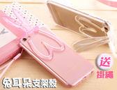 蘋果iphone6S plus 5 5 吋 透明兔耳朵支架手機殼蘋果6plus 掛繩兔子矽