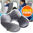 戶外旅行充氣枕睡枕 【PA004】駝峰設計充氣枕 絨面枕套可拆洗 脖子護頸枕頭靠枕U形枕彈性舒適