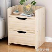 簡易床頭柜簡約現代臥室床邊小柜子迷你儲物柜經濟型QM『摩登大道』