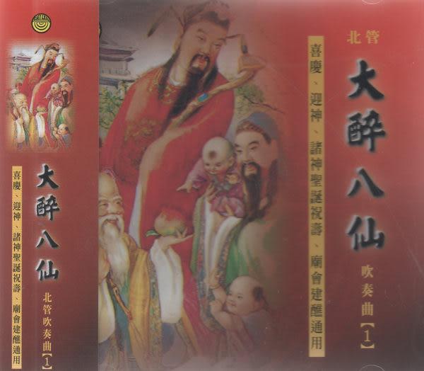 北管 大醉八仙 吹奏曲 1 CD (音樂影片購)