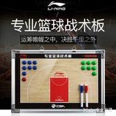 籃球足球戰術板 沙盤戰術盤藍球戰術板折疊磁性便攜帶教練指揮板子 LC3634 【Pink中大尺碼】