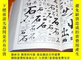 二手書博民逛書店KANJI罕見Calligraphy Styles Dictionary Book from Japan Japa