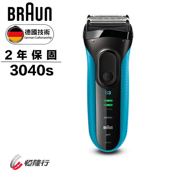 德國百靈 BRAUN 新升級三鋒系列電動刮鬍刀/電鬍刀 3040s(德國技術)
