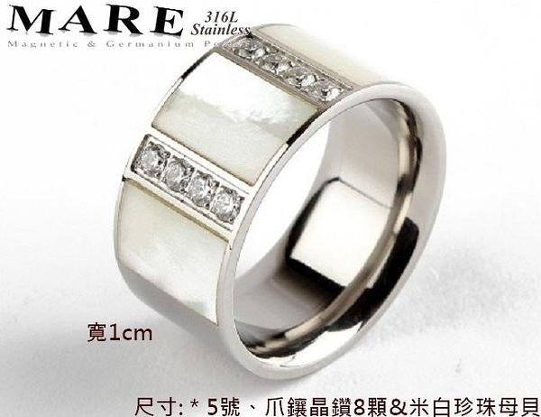 【MARE-316L白鋼】戒指系列:戒圍 (美規5號)米白珍珠母貝& 爪鑲鑽8顆 * 贈送項鍊乙條