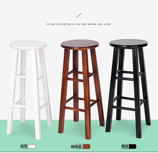 吧檯椅實木吧椅 黑白巴凳橡木梯凳 高腳吧凳 實木凳子復古酒吧椅時尚凳-快速出貨FC