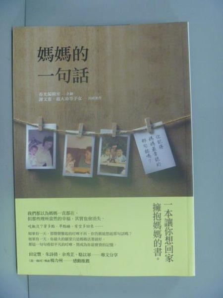 【書寶二手書T4/親子_GGK】媽媽的一句話_春光編輯室/企劃