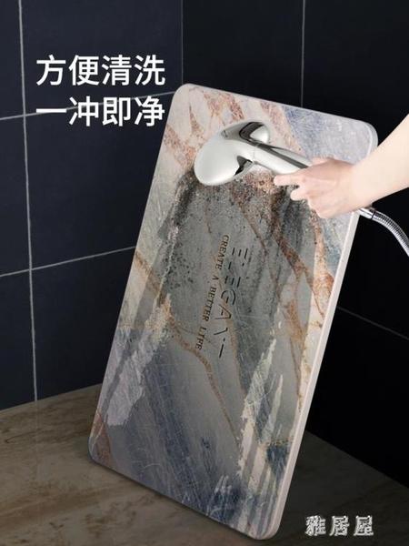 硅藻泥吸水腳墊浴室防滑墊速干腳墊硅藻土衛浴衛生間門口地墊家用IP5094【雅居屋】