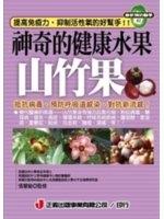 二手書博民逛書店《神奇的健康水果「山竹果」-最新預防醫學62》 R2Y ISBN:9576643775