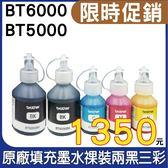 【原廠裸裝墨水/兩黑三彩】Brother BT6000+BT5000 適用T300/T500W/T700W/T800W