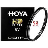 【聖影數位】HOYA HD MC UV Filter 58mm 超高硬度廣角薄框多層鍍膜UV鏡片