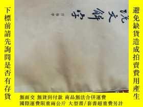 二手書博民逛書店罕見說文解字(豎版)Y20569 出版1994