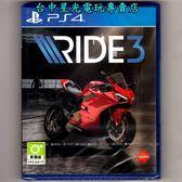 【PS4原版片 可刷卡】☆ RIDE3 極速騎行3 ☆英文亞版全新品【台中星光電玩】