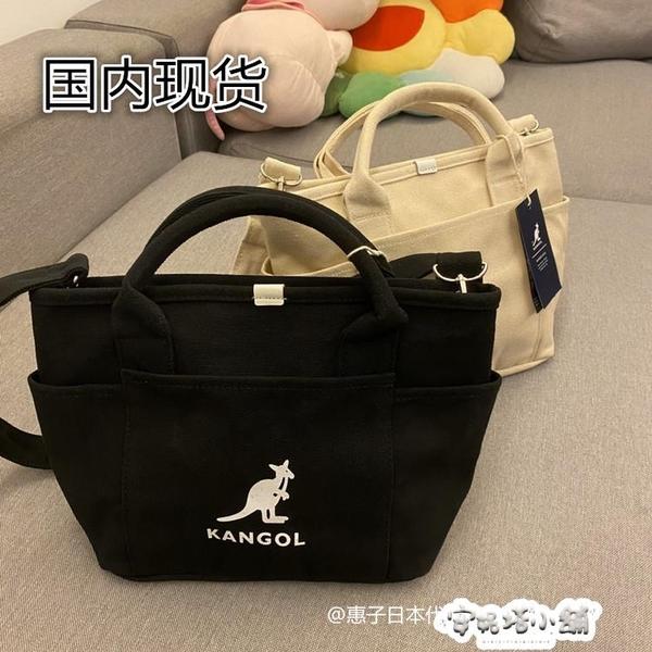 現貨惠子日本采購KANGOL袋鼠韓國網紅托特單肩側背餃子包帆布男女 夏季特惠
