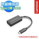 【Lenovo】原廠 USB 3.1 Type C 轉 HDMI 轉接器 (GX90M44576)