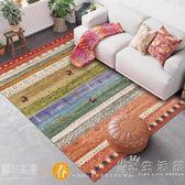 北歐民族風地毯/摩洛哥風格/簡約臥室客廳地毯/床邊毯  igo 小時光生活館