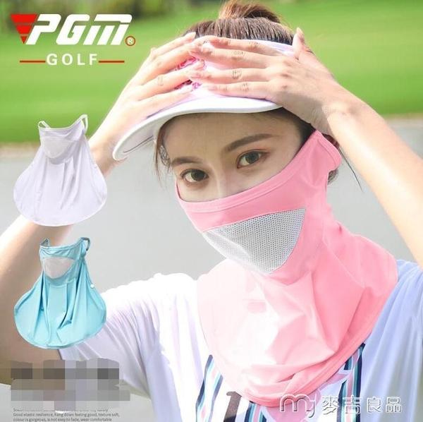 防曬面罩高爾夫防曬臉罩男女士透氣加大冰絲防曬圍脖面罩 麥吉良品