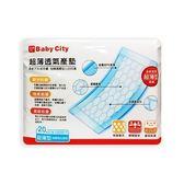 Baby City 超薄透氣產墊-20片入/包 (13x38cm)