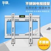 液晶電視掛架不銹鋼顯示器支架壁掛32-65英寸通用旋轉配件外機架 台北日光