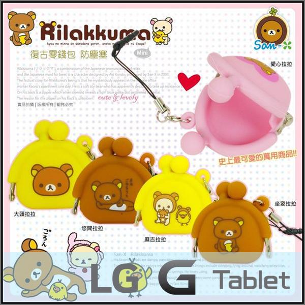 ☆正版拉拉熊 復古珠扣零錢包 防塵塞吊飾/LG G Tablet 7.0/8.0 V480/V490/8.3 V500/10.1 V700