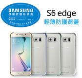 《促銷》 Galaxy S6 / S6 edge 原廠輕薄防護背蓋-金/綠/銀/黑