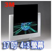 ▶附迷你固定貼片◀ 3M 17吋 4:3 LCD螢幕保護防窺片《 338mm X 270mm 防窺片 保護片 》