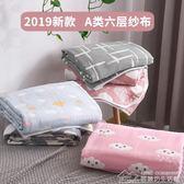六層紗布毛巾被純棉單人雙人毛巾毯子兒童嬰兒午睡蓋毯夏涼被 居樂坊生活館YYJ