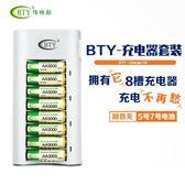 雙十一狂歡購 BTY8槽鎳氫5號7號電池充電器快速智能八槽充電器5號7號通用   igo