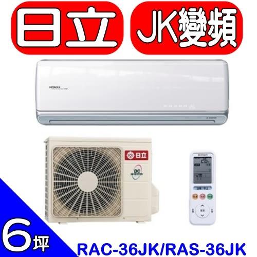 HITACHI日立【RAC-36JK/RAS-36JK】《變頻》分離式冷氣