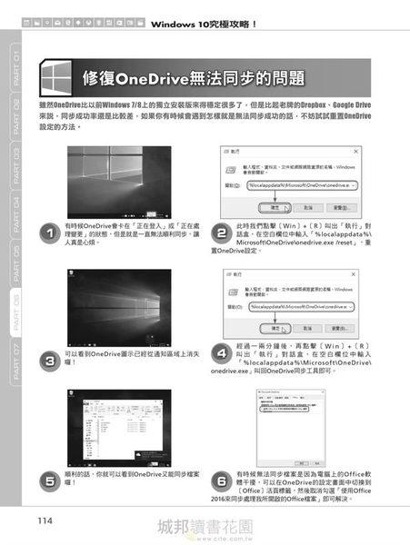 Windows 10究極攻略!升級、設定、優化、問題排除,高手活用技巧速學實戰【地表最...