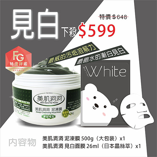 美肌洞洞 泥凍膜500g+極潤見白面膜單片(隨機) 【小三美日】組合價